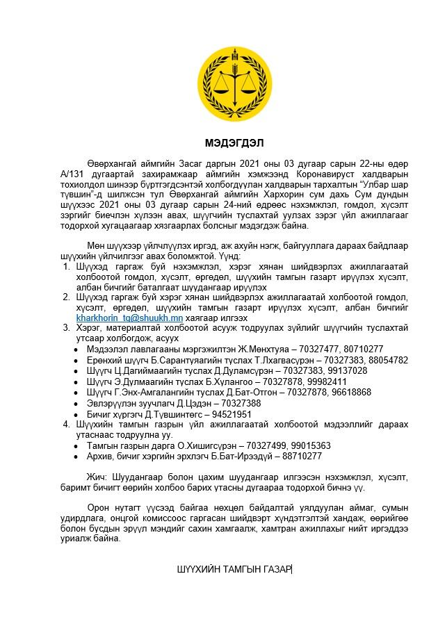 http://www.kharkhorincourt.gov.mn/file2021/medee/MEDEGDEL.jpg