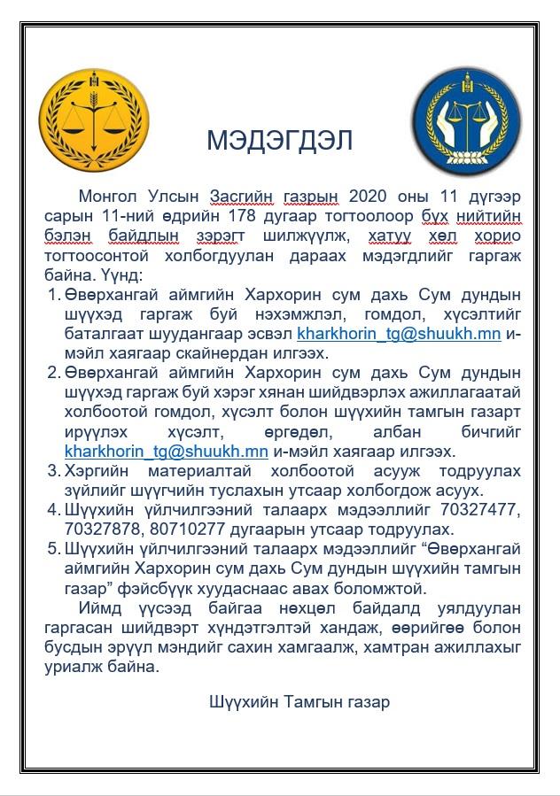 https://www.kharkhorincourt.gov.mn/file2020/medee/13.jpg